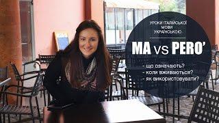 MA vs PERO'. Уроки італійської мови
