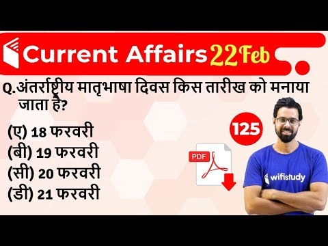5:00 AM - Current Affairs Questions 22 Feb 2019 | UPSC, SSC, RBI, SBI, IBPS, Railway, NVS, Police