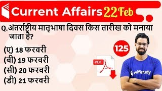 current affairs in hindi study iq