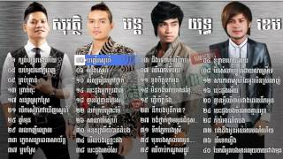 Preap Sovath, Khemarak Sereymon, Chhay Virakyuth, Khem, Old Songs, NON STOP, Best Collection