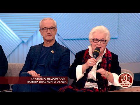«Это чудо какой человек!», - Анна Шатилова вспоминает Владимира Этуша. Пусть говорят.