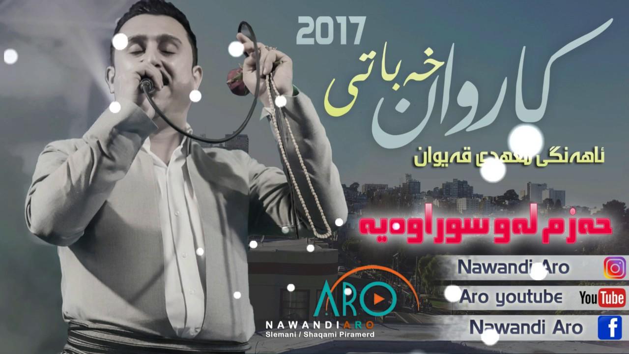 KARWAN XABATI MAHADE QAEWAN HAZM LAW SWRAWAYA 2017 ARO