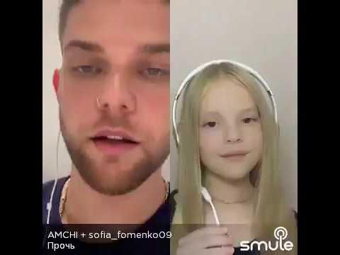 «ПРОЧЬ» AMCHI & TERNOVOY  София Фоменко 9 лет ( cover SMULE)