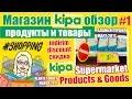 Чnо можно купить в магазине KIPA, Аланья, Турция