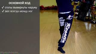 Основной ход Урок 1 Basic step Rumba Бальные танцы