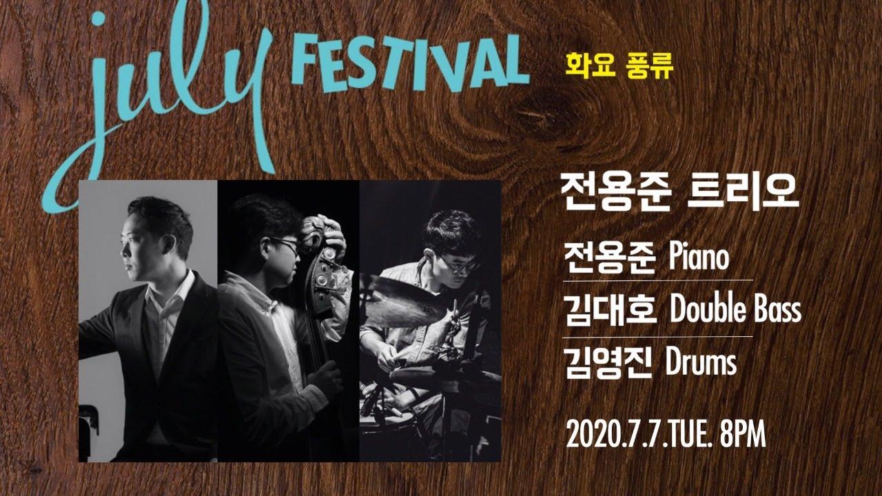 [🔴LIVE] 전용준 트리오 | 전용준(Piano), 김대호(Double Bass), 김영진(Drums)