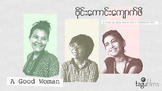 TRAILER: A Good Woman (Documentary)