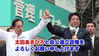 【安倍首相応援演説】自公政権の大黒柱 太田昭宏