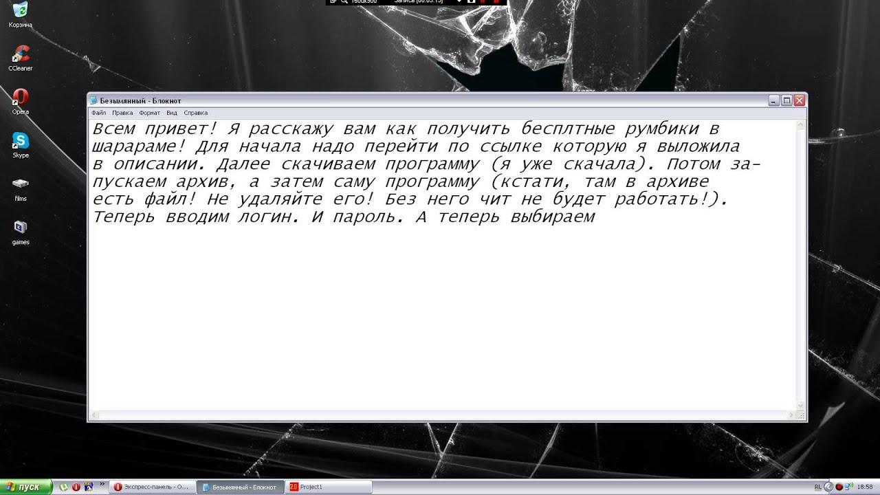 Шарарам чит на румбики