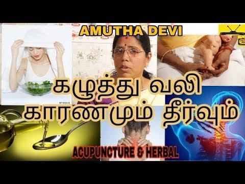 கழுத்து வலி காரணமும் தீர்வும் | neck pain acupuncture & herbal cure | Amutha devi | crazy andam