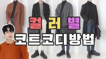 코트 잘입는법 색상별 남자코트코디방법 (남자패션유튜버)