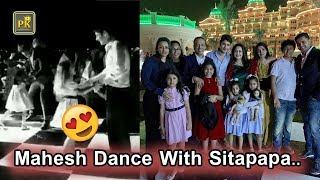 Mahesh Babu Dance With SitaPapa???????? | Cutest Video Of The #HappyNewYear2019 | #Sitara | #Maheshb