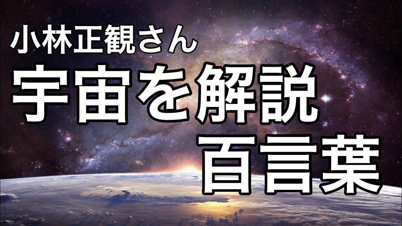 【毎朝毎晩聞くだけ】しあわせを運ぶ100言葉✴︎宇宙を解説✴︎小林正観さんありがとう