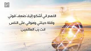 دعاء اليوم | اللهم اني أشكو إليك ضعف قوتي وقلة حيلتي وهواني على الناس أنت رب العالمين