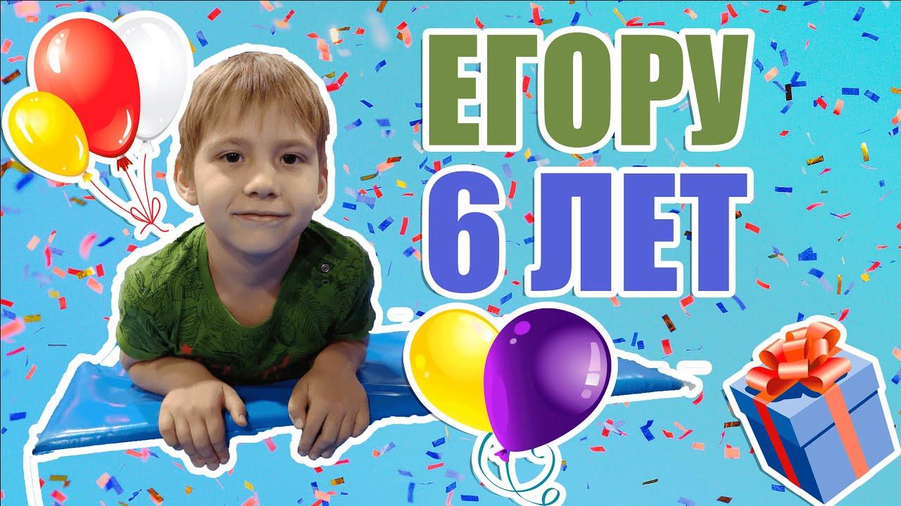 Поздравление с днем рождения внука егора сына федота