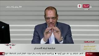 Gambar cover استاذ على الهواء - (الفلسفة والمنطق) مراجعة ليلة الامتحان مع أ / سيد العراقي
