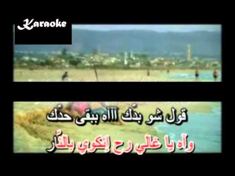 Arabic Karaoke 7ob kbir yara