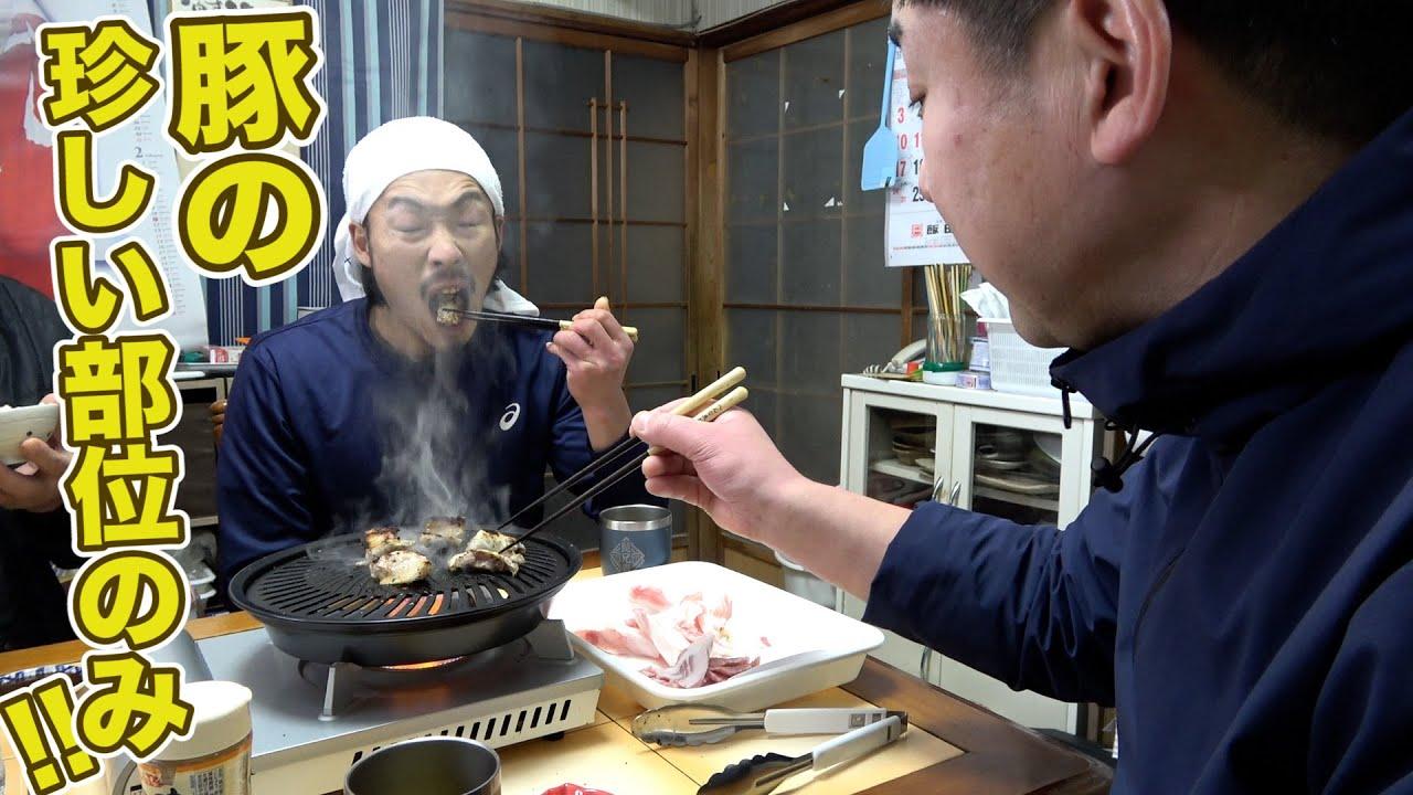 【こめかみ,鼻筋,ほほ,のど】どれも珍しい豚の部位を食べてみたら新発見でした!!