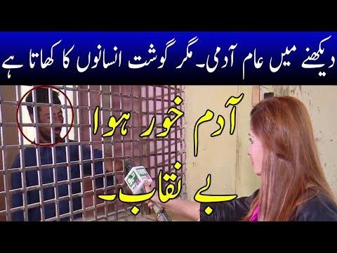 Pukar | Adam Khor Insan | 4 August 2318 | Neo News