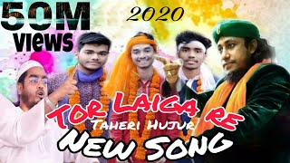 Tor Laiga re | O Murshid O Taheri | তাহেরি  Hujur | New Song | 2021 | Tor laiga re | Dj Hasan