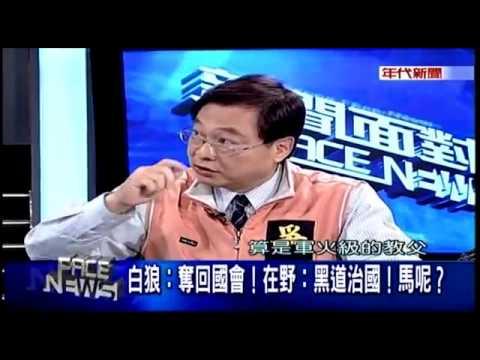 04012014 年代新聞面對面 ERA FACE NEWS
