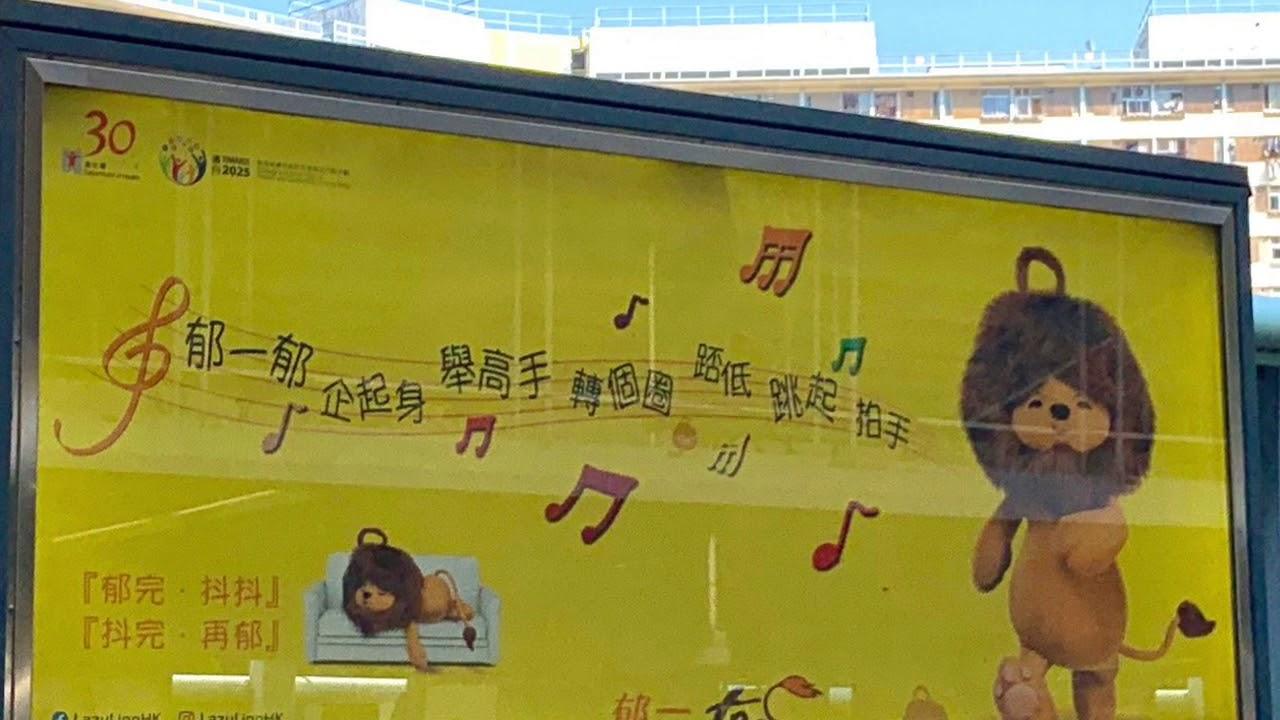 健康香港2025 - 幼兒歌 - YouTube