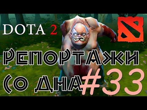 видео: dota 2 Репортажи со дна #33