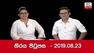 Tiraya Piṭupasa - 08.23.2019