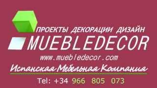 Производитель Мебели из Испании!(, 2012-10-17T22:51:16.000Z)