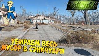 Fallout 4 Обзор мода Уборка в Сэнкчуари 0.1 Nexus Mods Убираем мусор и листья в Сэнкчуари