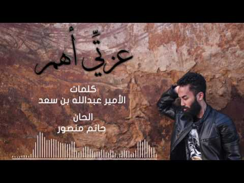 راكان خالد - عـــزِّتي أهــــم (حصرياً) | 2017