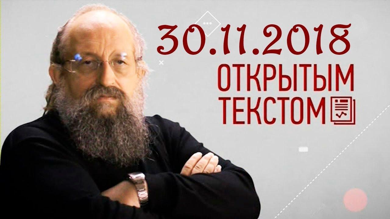 Анатолий Вассерман - Открытым текстом 30.11.2018