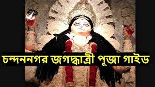 Jagadhatri Puja 2018 Chandannagar | Jagadhatri Puja 2018 Guide | Chandannagar Jagadhatri Puja Guide