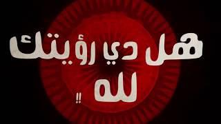 الجوكر- السلمة الأخيرة | El Joker - El Selema El Akhira
