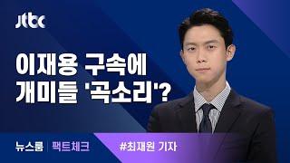 [팩트체크] 이재용 구속에 주가 급락…개미들 곡소리 난다? / JTBC 뉴스룸