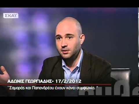Ευθέως: Άδωνις Γεωργιάδης - 11/04/2013