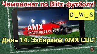 Чемпионат по Blitz-футболу День 14 - Забираем AMX CDC D W S Wot Blitz