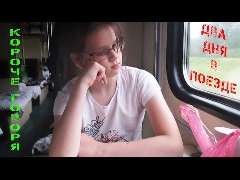 КОРОЧЕ ГОВОРЯ ДВА ДНЯ В ПОЕЗДЕ//TWO DAYS IN A TRAIN. A SHORT FILM