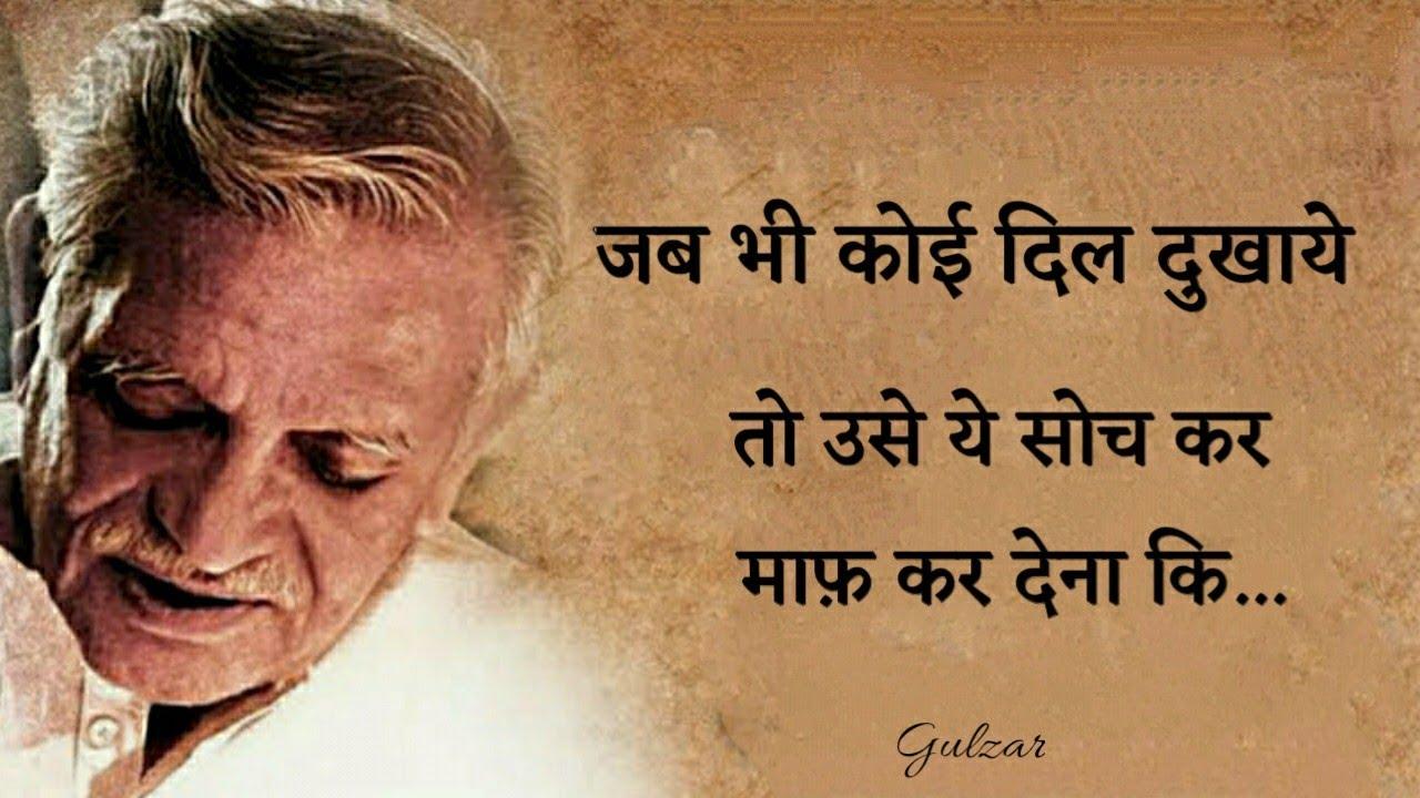 Gulzar shayari || Gulzar shayari in hindi || Gulzar poetry || Hindi shayari