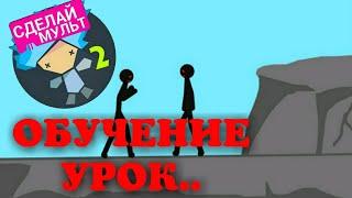 ОБУЧЕНИЕ  УРОК В Рисуем Мультфильмы 2