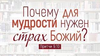 Проповедь: 'Почему для мудрости нужен страх Божий?' (Алексей Коломийцев)