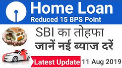 SBI home loan latest interest rate aug 2019 | Latest home loan  update | Loan interest rate reduce.