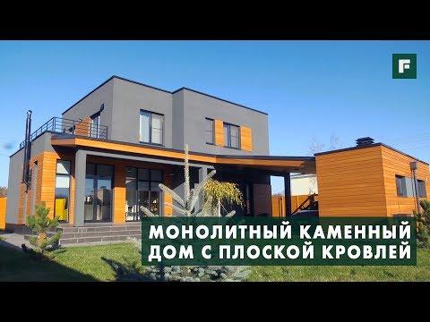 видео: Каменный дом с плоской кровлей: гармоничное сочетание экстерьера и интерьера // forumhouse