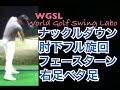ゴルフ天才ジュニアの7番アイアンショット!これがお手本!【Shotaro】WGSLレッスン…
