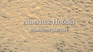 Отслабване с Худия Гордоний - Ameritek Hoodia®