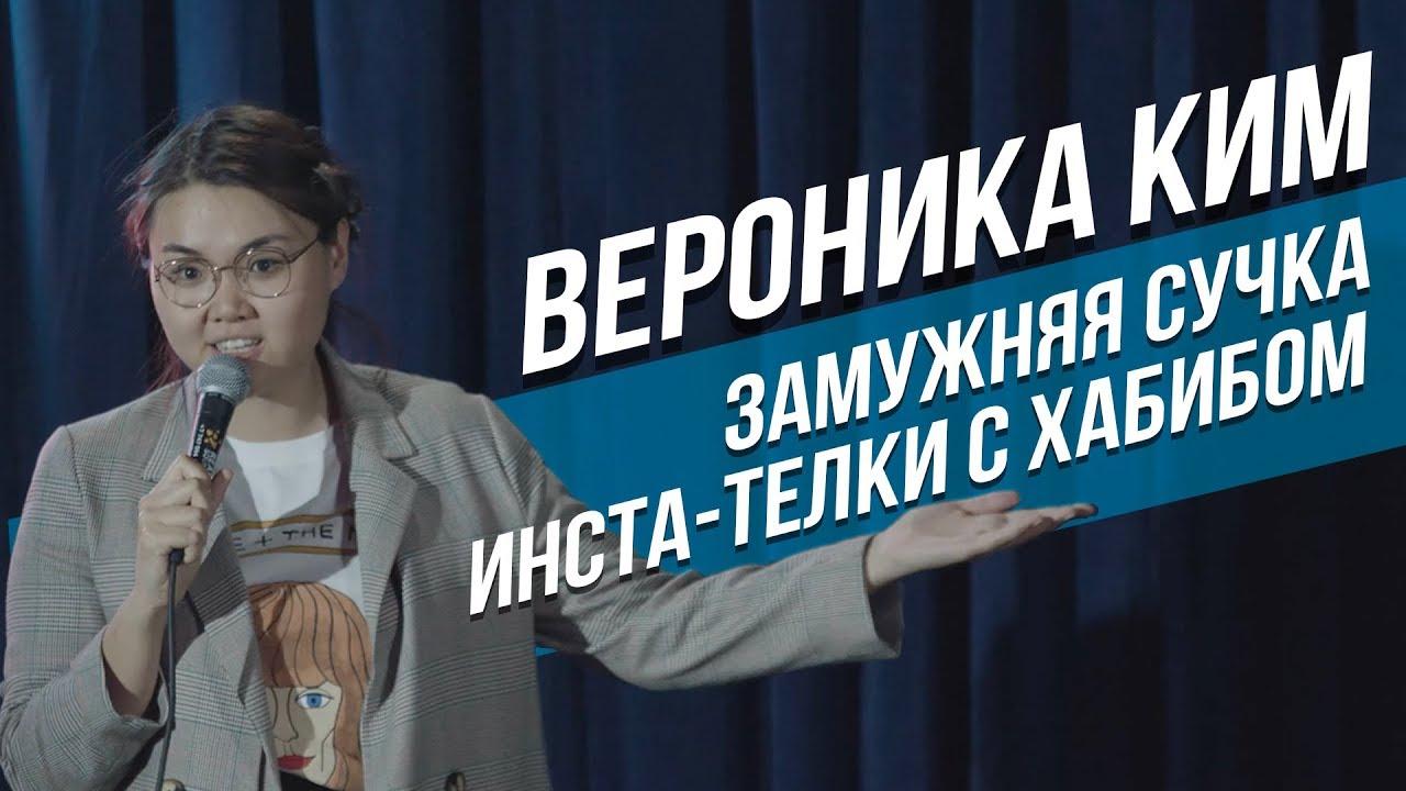Сучки из киргизии