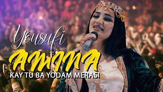 Амина Юсуфи - Кай ту ба ёдам мераси (Клипхои Точики 2020)