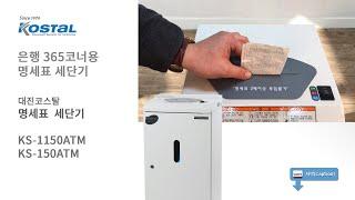 명세표 세단기 KS-1150ATM 제품영상 대진코스탈
