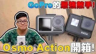 【Joeman】GoPro的最強敵手!Osmo Action開箱!