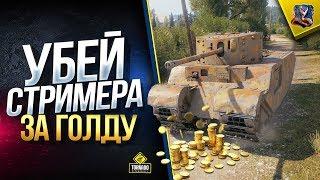 TOG 2 - Уничтожь Танк Стримера за Голду (Юша в World of Tanks feat. EviL GrannY)